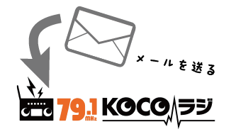 http://www.kocofm.jp/messerge?tomail=koco@kocofm.jp&to=ミヤタコウジ