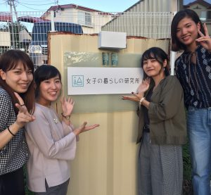 女子の暮らしの研究所