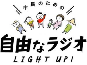 市民のための自由なラジオLight Up!